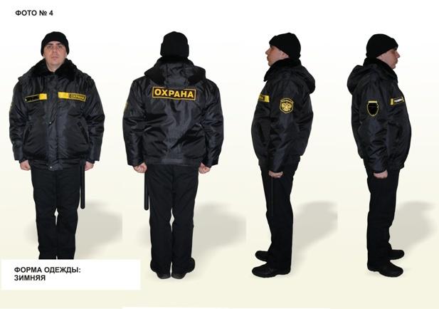 фото охранника форма