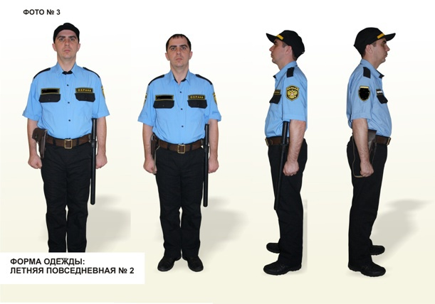 образец формы охранника фото