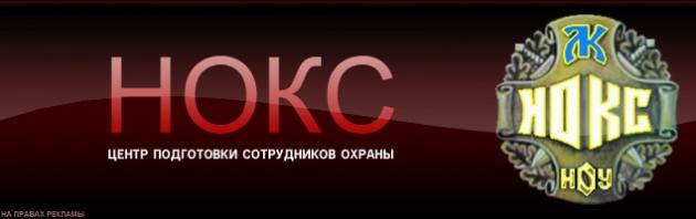 НОУ «ЦПСО «НОКС»