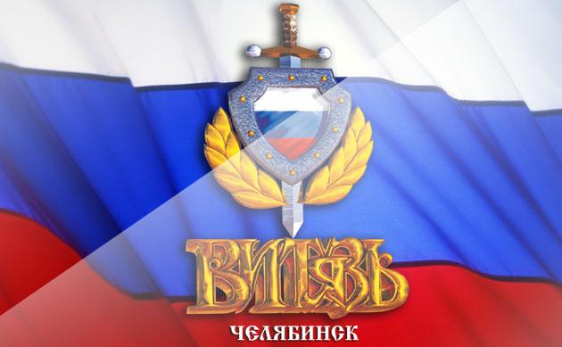 Новости от Охранного предприятия «ВИТЯЗЬ - Челябинск»