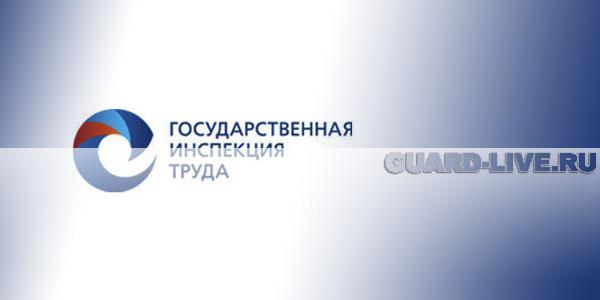 ГИТ: охранник ООО погиб из-за незнания норм охраны труда