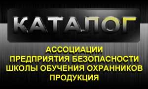 Каталог Охрана РОССИЯ