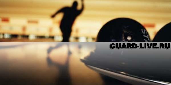 Боулинг. Иллюстрация: guard-live.ru