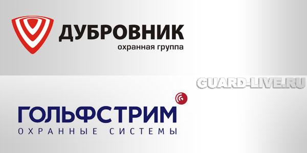 """Компания """"Гольфстрим охранные системы"""" и Охранная группа """"Дубровник"""""""