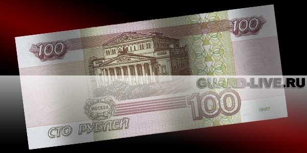 Сто рублей. Иллюстрация: guard-live.ru