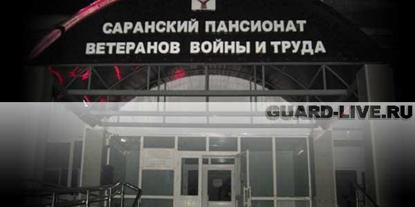 Саранский пансионат ветеранов войны и труда. Фото:vestnik-rm.ru.