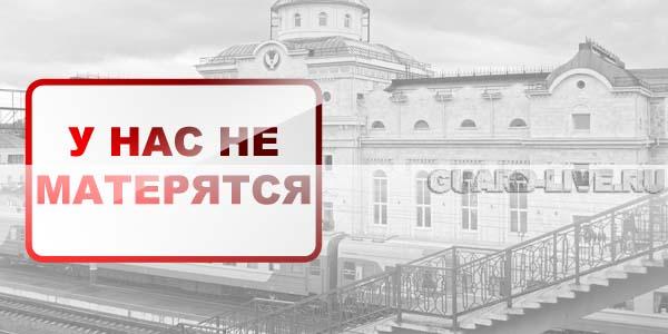 У нас не матерятся. Иллюстрация: guard-live.ru