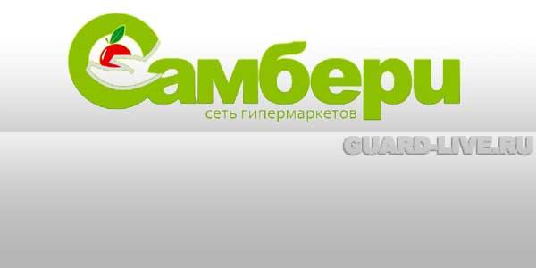«Самбери»
