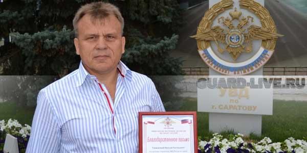 Василий Шестаков Фото:64.mvd.ru.