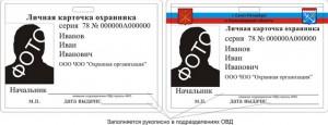 Личная карточка охранника