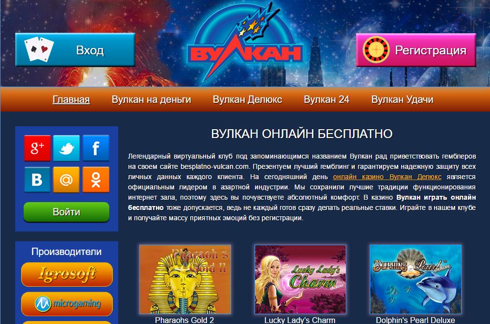 русский вулкан играть онлайн