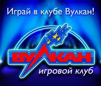 Официальный игровой клуб Вулкан